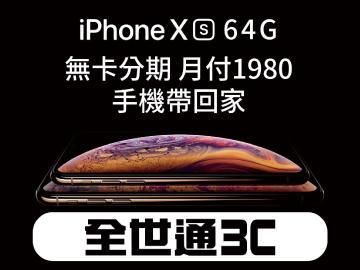 iPhone XS 64G無卡分期 月付$1980手機帶回家