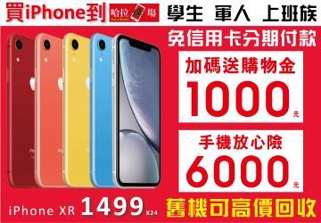 買iPhone XR到哈拉機場~月繳1499輕鬆入手
