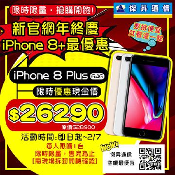 iPhone 8 Plus 64G 限時下殺 $26290
