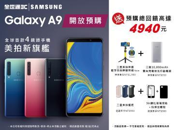 全世通3C全球首款四鏡頭手機 預購開跑 全球首款 四鏡頭手機 GalaxyA9 開放預購啦!!! Fun [肆]的秀出你的Style!