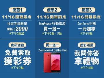 雲嘉南第一家ZenFone專賣店抵達嘉義開幕啦~!!指定手機現折2000