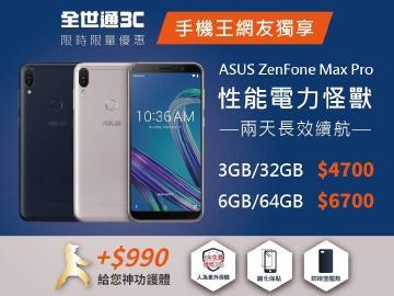 ZenFone Max Pro 性能電力怪獸