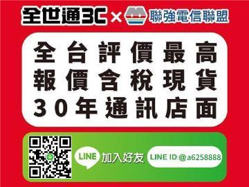 全世通3C-台中漢口店