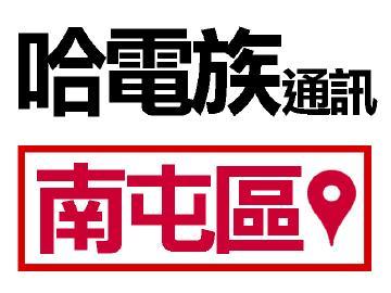 哈電族通訊-大墩店