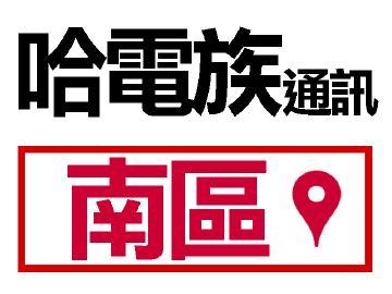 哈電族通訊-高工店