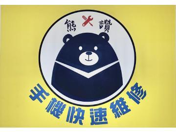 熊讚修機-手機現場維修