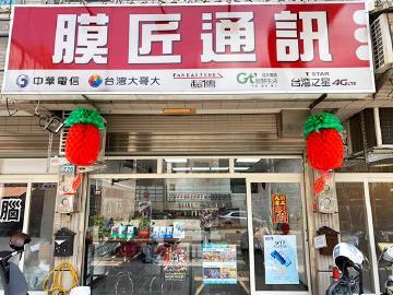 膜匠通訊-南崁店