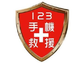 123手機救援聯盟-現場維修