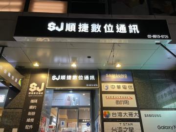 順捷數位通訊-新店七張