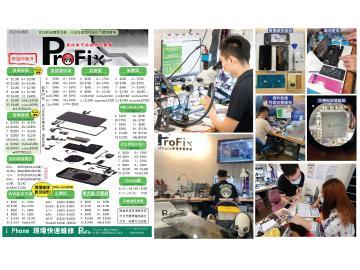 ProFix-手機現場維修