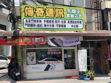 傳奇通訊-東海店