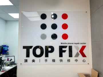 TOPFIX頂尖手機維修