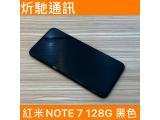小米 紅米 Note 7 128GB