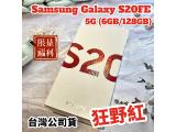 SAMSUNG Galaxy S20 FE 5G 128GB