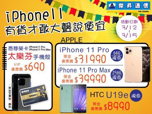 3/12~3/15 傑昇iPhone11有貨才敢大聲說超便宜
